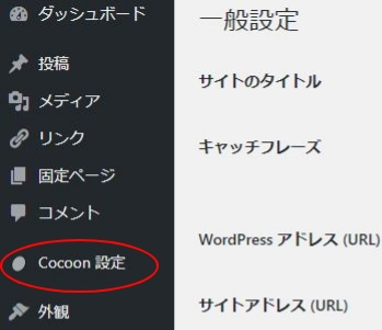 cocoon設定に赤丸を付けた画像